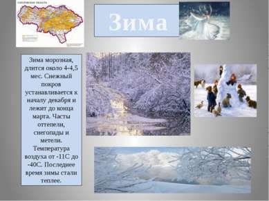 Зима Зима морозная, длится около 4-4,5 мес. Снежный покров устанавливается к ...