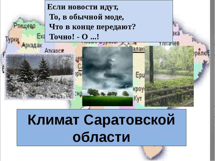 Климат Саратовской области Если новости идут, То, в обычной моде, Что в конце...