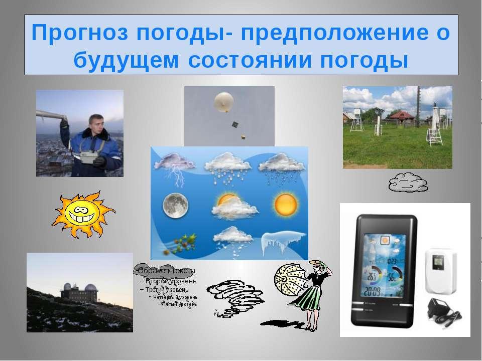 Прогноз погоды- предположение о будущем состоянии погоды