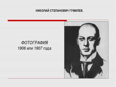 НИКОЛАЙ СТЕПАНОВИЧ ГУМИЛЕВ. ФОТОГРАФИЯ 1906 или 1907 года.