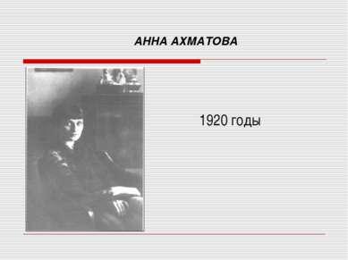 АННА АХМАТОВА 1920 годы
