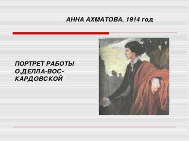 АННА АХМАТОВА. 1914 год ПОРТРЕТ РАБОТЫ О.ДЕЛЛА-ВОС-КАРДОВСКОЙ
