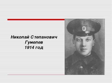 Николай Степанович Гумелев 1914 год