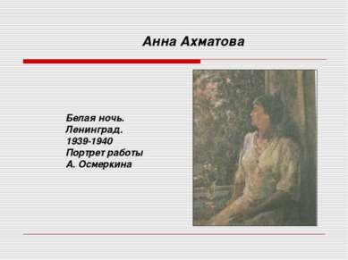 Анна Ахматова Белая ночь. Ленинград. 1939-1940 Портрет работы А. Осмеркина