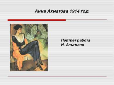 Анна Ахматова 1914 год Портрет работа Н. Альтмана
