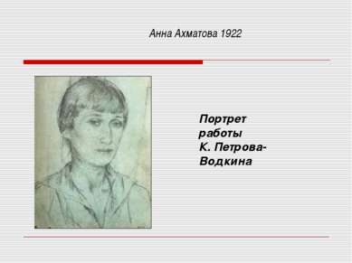 Анна Ахматова 1922 Портрет работы К. Петрова-Водкина