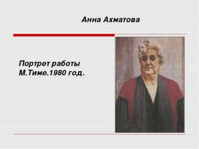 Анна Ахматова Портрет работы М.Тиме.1980 год.
