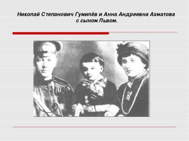 Николай Степанович Гумилёв и Анна Андреевна Ахматова с сыном Львом.
