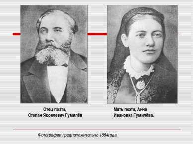 Отец поэта, Степан Яковлевич Гумилёв Мать поэта, Анна Ивановна Гумилёва. Фото...