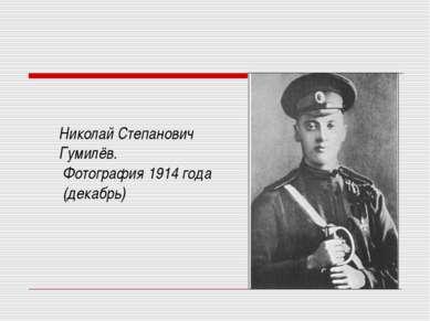 Николай Степанович Гумилёв. Фотография 1914 года (декабрь)