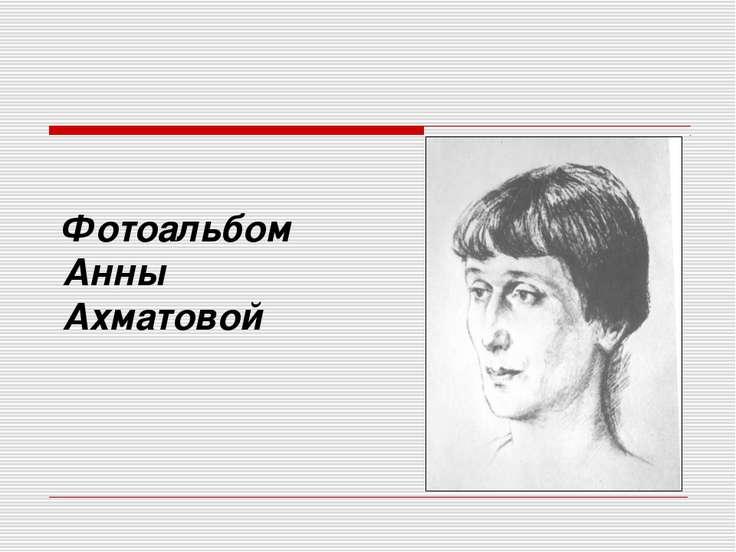 Фотоальбом Анны Ахматовой