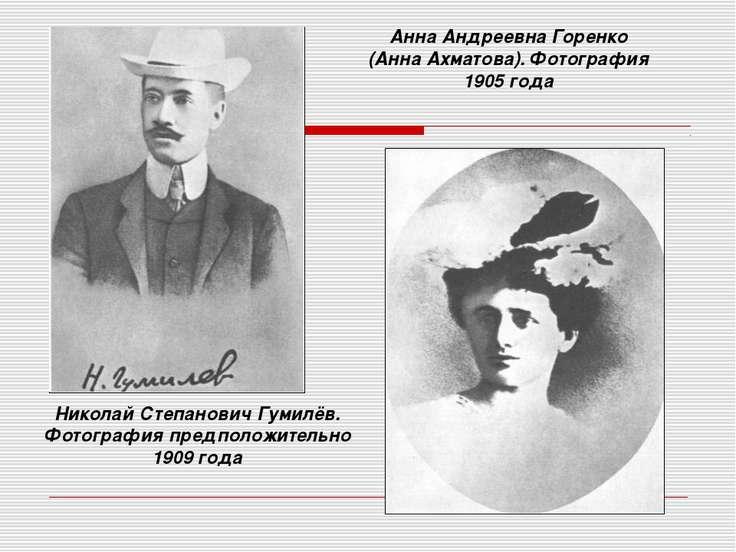Николай Степанович Гумилёв. Фотография предположительно 1909 года Анна Андрее...