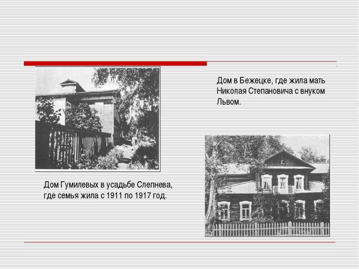 Дом Гумилевых в усадьбе Слепнева, где семья жила с 1911 по 1917 год. Дом в Бе...