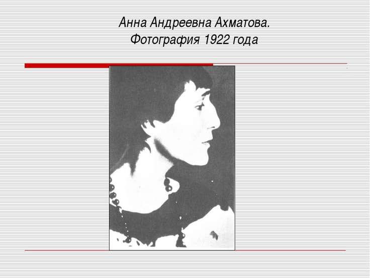 Анна Андреевна Ахматова. Фотография 1922 года