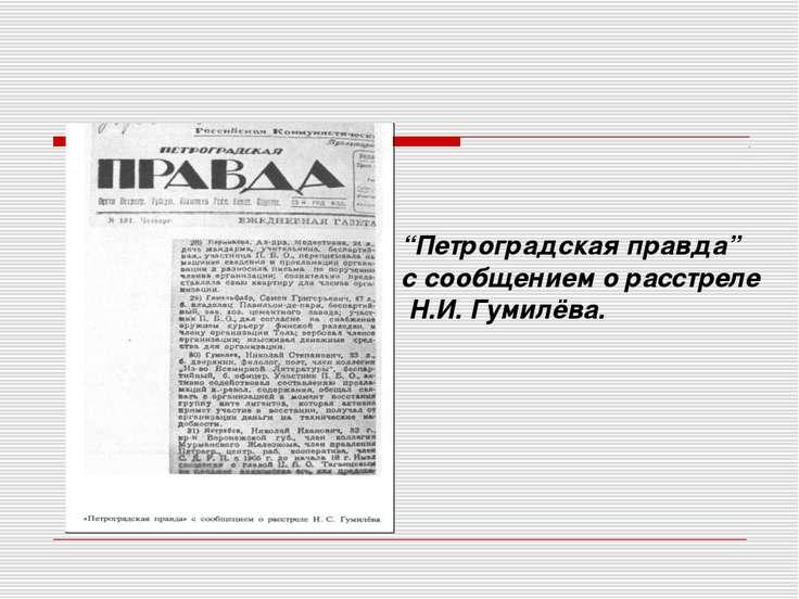 """""""Петроградская правда"""" с сообщением о расстреле Н.И. Гумилёва."""