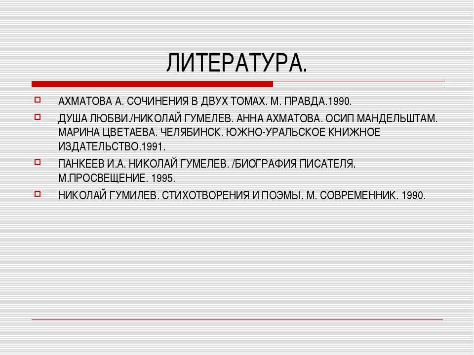 ЛИТЕРАТУРА. АХМАТОВА А. СОЧИНЕНИЯ В ДВУХ ТОМАХ. М. ПРАВДА.1990. ДУША ЛЮБВИ./Н...