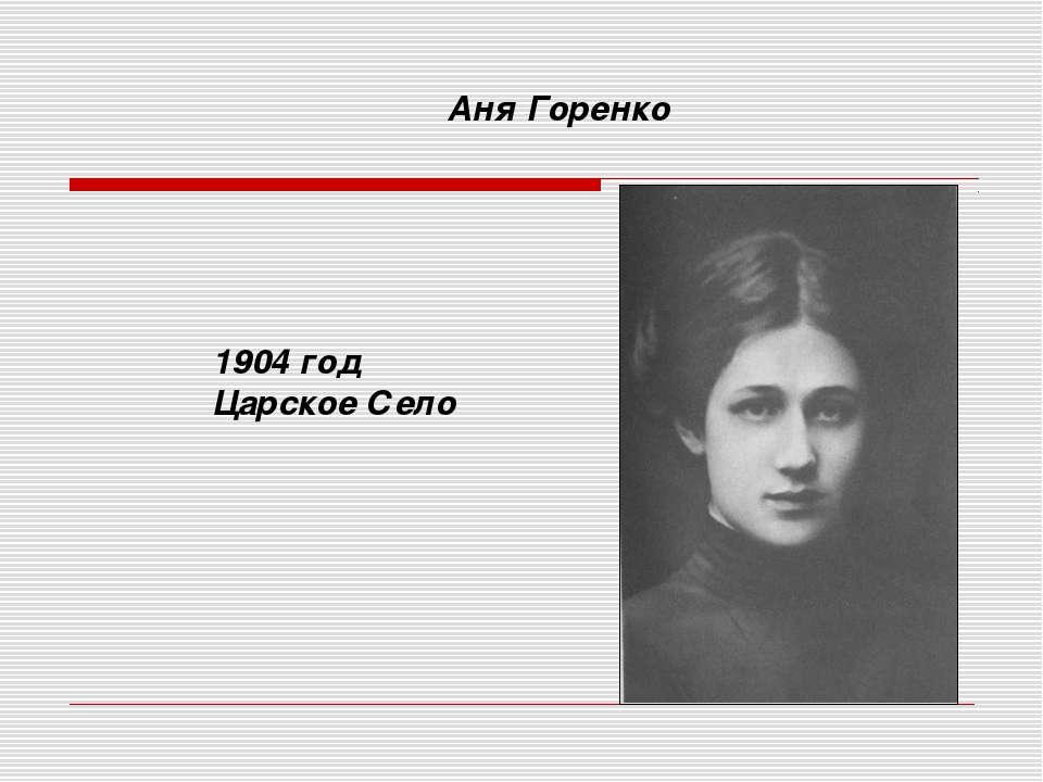 Аня Горенко 1904 год Царское Село