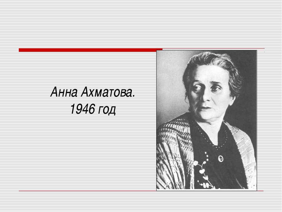 Анна Ахматова. 1946 год