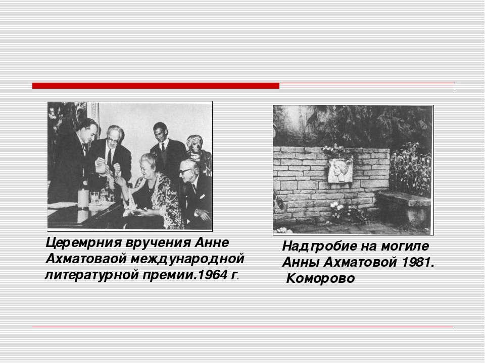 Церемрния вручения Анне Ахматоваой международной литературной премии.1964 г. ...