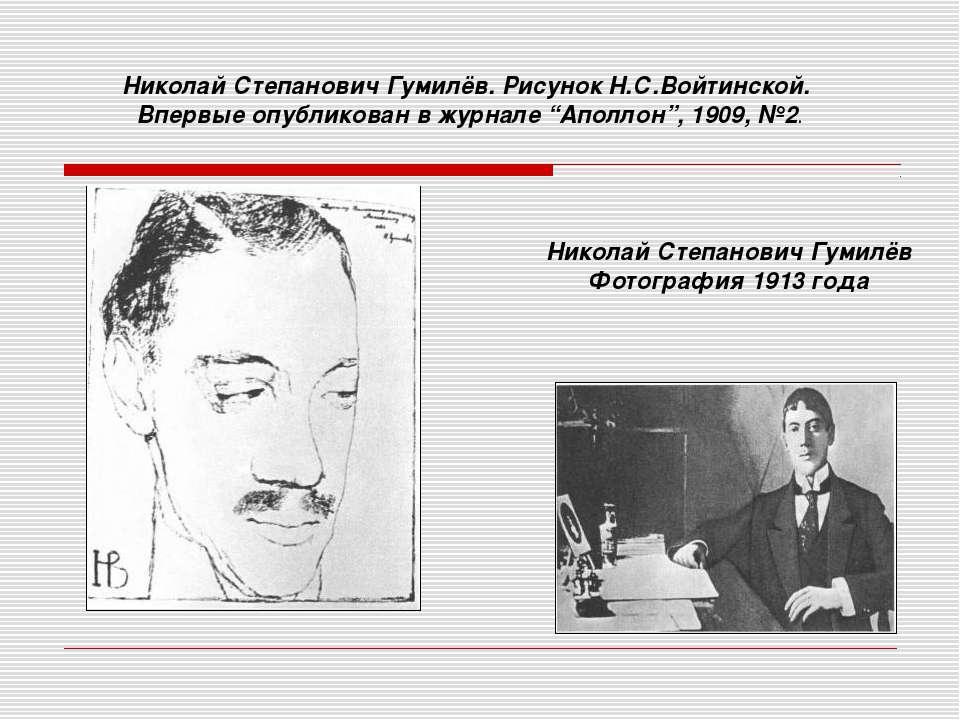 Николай Степанович Гумилёв. Рисунок Н.С.Войтинской. Впервые опубликован в жур...