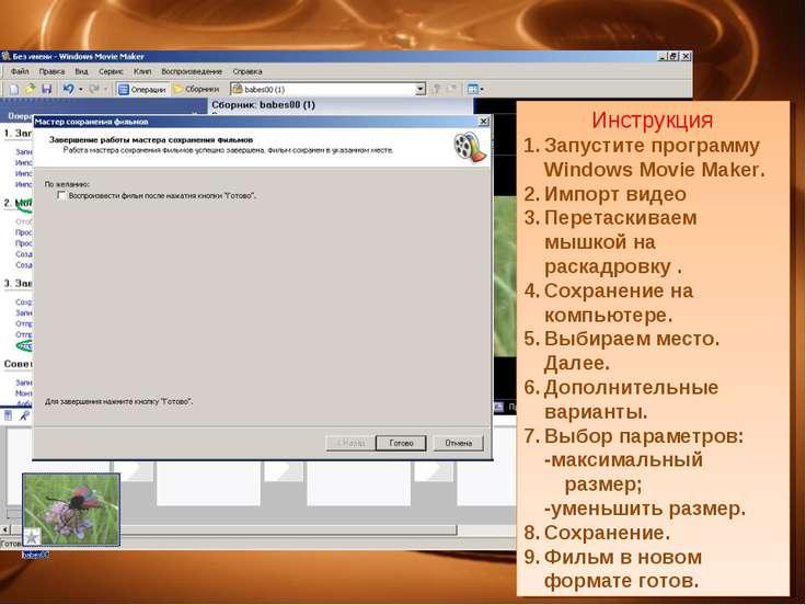 Инструкция Запустите программу Windows Movie Maker. Импорт видео Перетаскивае...