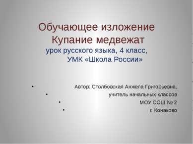 Обучающее изложение Купание медвежат урок русского языка, 4 класс, УМК «Школа...