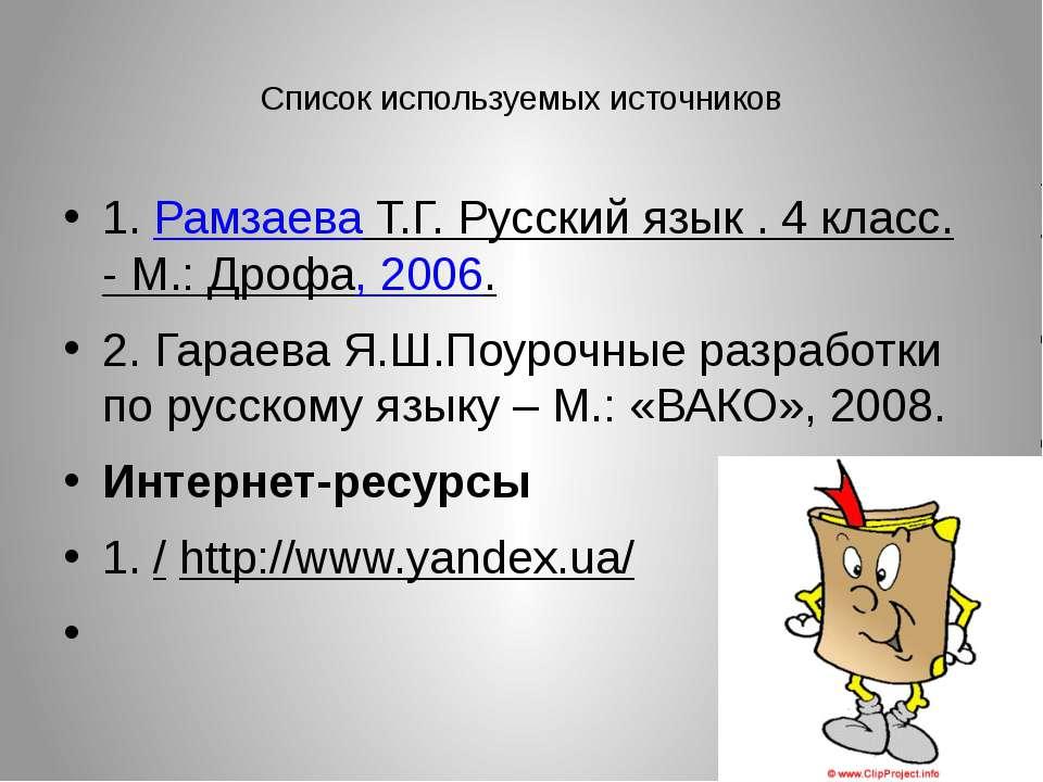 Список используемых источников 1. Рамзаева Т.Г. Русский язык . 4 класс. - М.:...