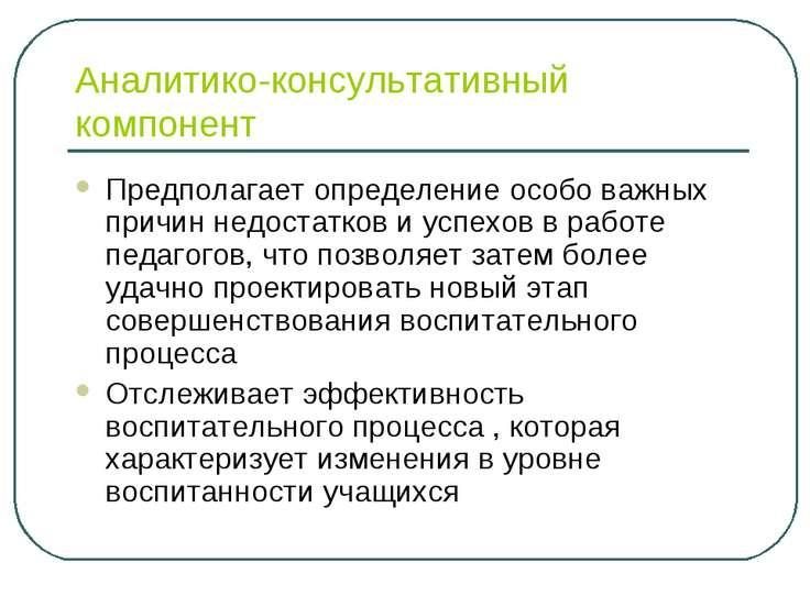 Аналитико-консультативный компонент Предполагает определение особо важных при...