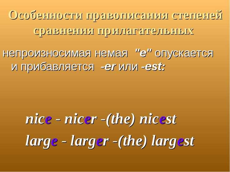 Особенности правописания степеней сравнения прилагательных непроизносимая нем...