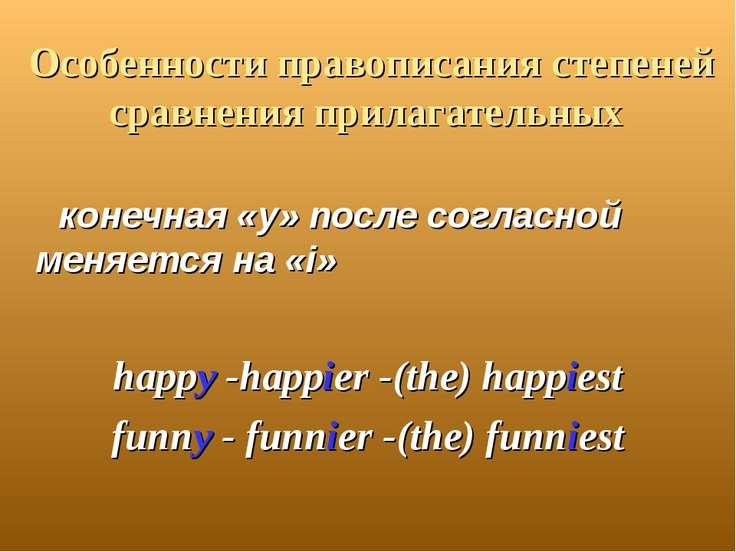 Особенности правописания степеней сравнения прилагательных конечная «y» после...