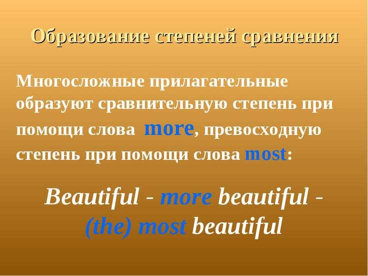 Образование степеней сравнения Beautiful - more beautiful - (the) most beauti...