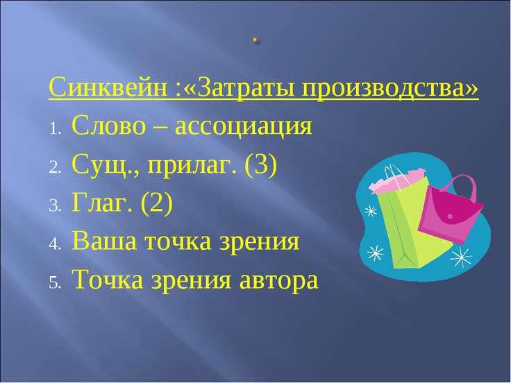 Синквейн :«Затраты производства» Слово – ассоциация Сущ., прилаг. (3) Глаг. (...