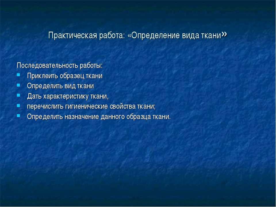 Практическая работа: «Определение вида ткани» Последовательность работы: Прик...