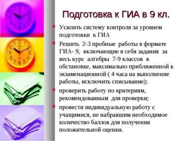 Подготовка к ГИА в 9 кл. Усилить систему контроля за уровнем подготовки к ГИА...