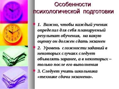 Особенности психологической подготовки 1. Важно, чтобы каждый ученик определи...