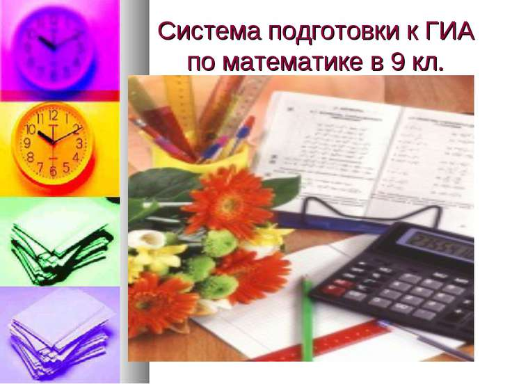 Система подготовки к ГИА по математике в 9 кл.