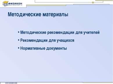 Методические материалы Методические рекомендации для учителей Рекомендации дл...