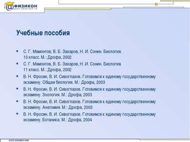 Учебные пособия С. Г. Мамонтов, В. Б. Захаров, Н. И. Сонин. Биология. 10 клас...