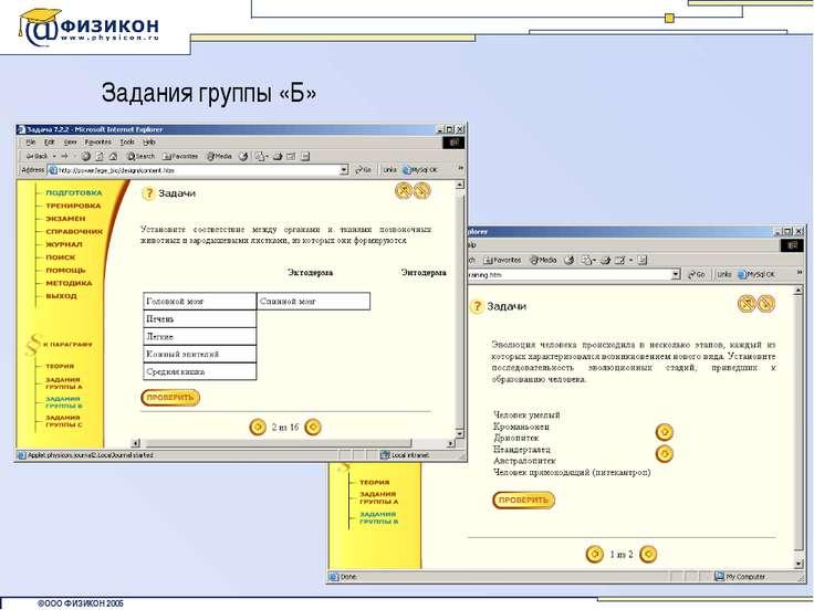 Задания группы «Б» © ООО ФИЗИКОН 2002 © ООО ФИЗИКОН 2005