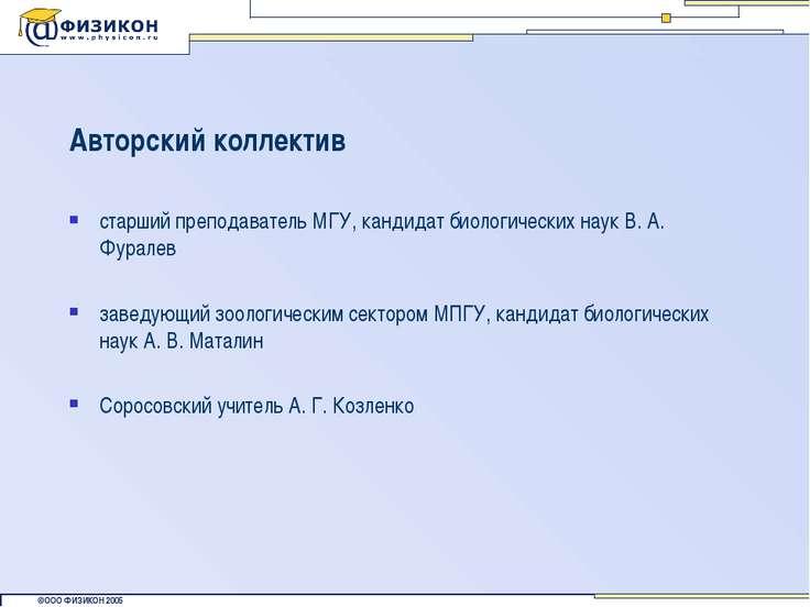 Авторский коллектив старший преподаватель МГУ, кандидат биологических наук В....