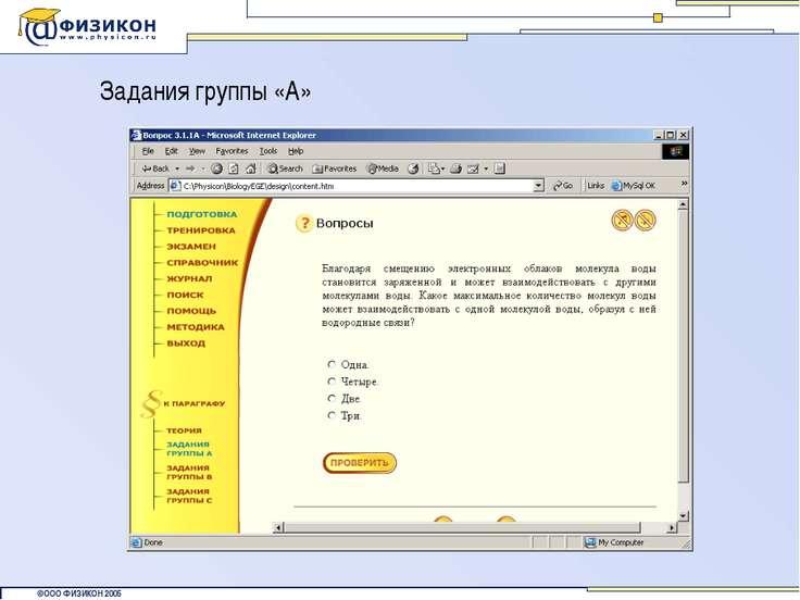 Задания группы «А» © ООО ФИЗИКОН 2002 © ООО ФИЗИКОН 2005