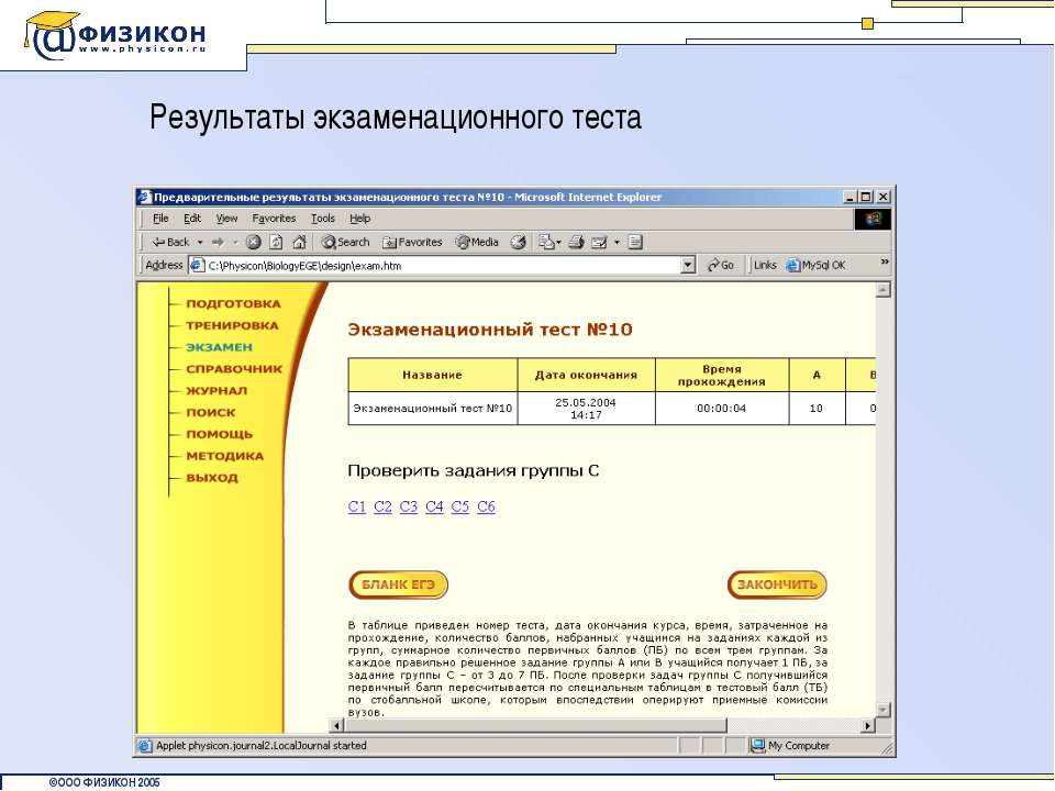 Результаты экзаменационного теста © ООО ФИЗИКОН 2002 © ООО ФИЗИКОН 2005