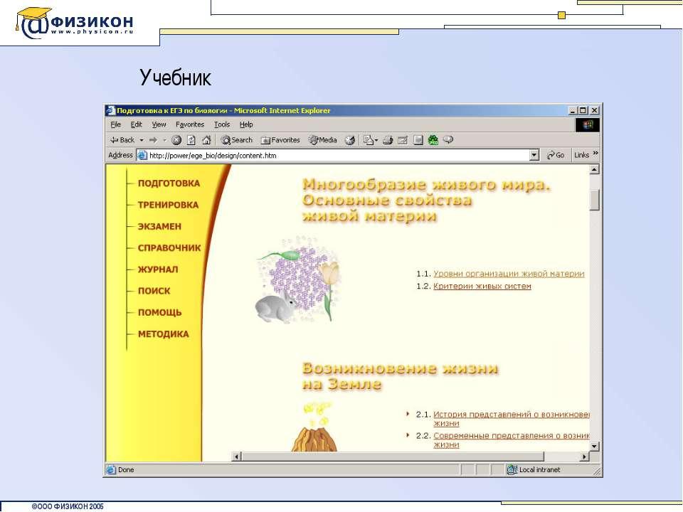 Учебник © ООО ФИЗИКОН 2002 © ООО ФИЗИКОН 2005