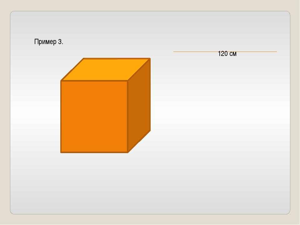 Пример 3. 120 см