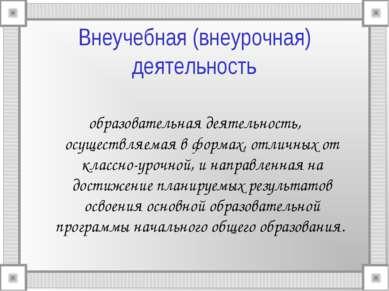 Внеучебная (внеурочная) деятельность образовательная деятельность, осуществля...