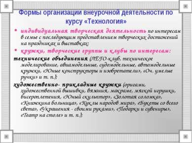 Формы организации внеурочной деятельности по курсу «Технология» индивидуальна...