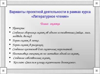 Варианты проектной деятельности в рамках курса «Литературное чтение» Тема: ск...