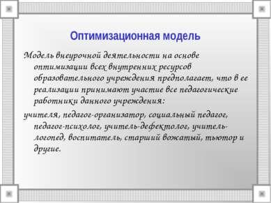 Оптимизационная модель Модель внеурочной деятельности на основе оптимизации в...
