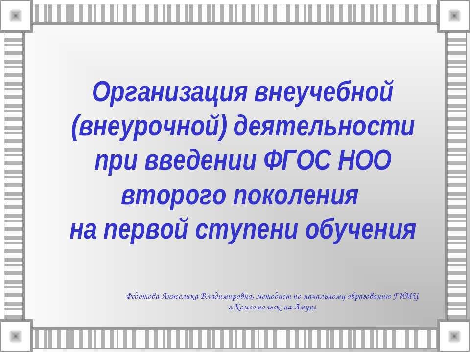 Организация внеучебной (внеурочной) деятельности при введении ФГОС НОО второг...