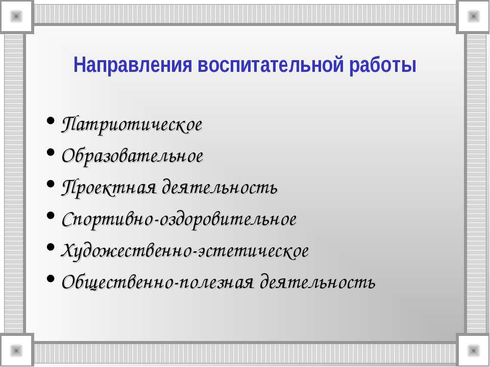 Направления воспитательной работы Патриотическое Образовательное Проектная де...